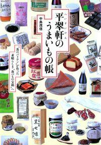 """平翠軒のうまいもの帳 : """"食のパトロン""""が作った素晴らしき""""食べもの宝箱""""へ"""