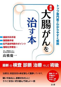 大腸がんを治す本-電子書籍