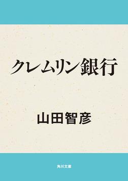 クレムリン銀行-電子書籍