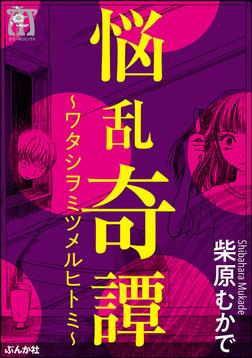 悩乱奇譚~ワタシヲミツメルヒトミ~-電子書籍