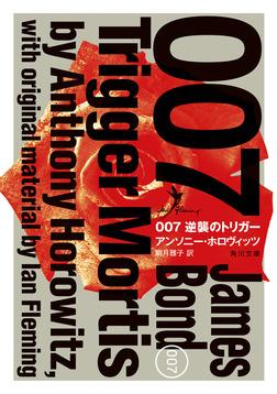 007 逆襲のトリガー-電子書籍