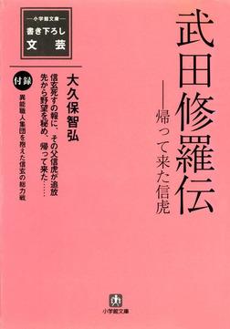 武田修羅伝(小学館文庫)-電子書籍