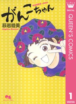 がんこちゃん 1-電子書籍