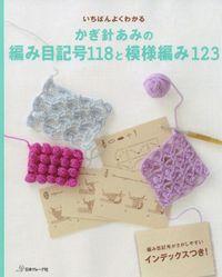 いちばんよくわかる かぎ針あみの編み目記号118と模様編み123
