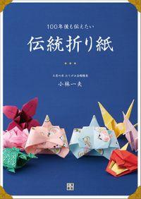 100年後も伝えたい 伝統折り紙(日東書院本社)
