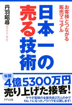 日本一の売る技術(きずな出版) お客様とつながる販売マニュアル-電子書籍