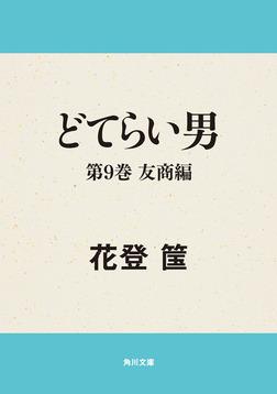 どてらい男 第9巻 友商編-電子書籍