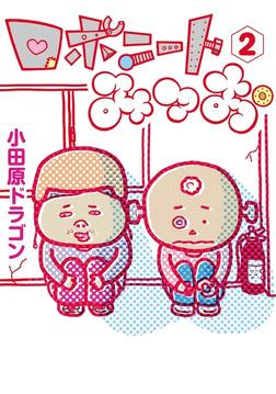 ロボニートみつお(2)-電子書籍