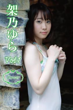 FLOWER_32 架乃ゆら vol.01-電子書籍