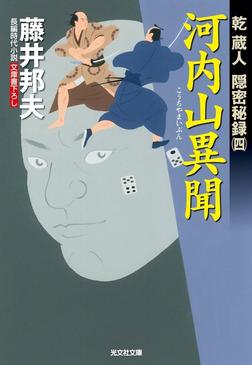 河内山異聞~乾蔵人 隠密秘録(四)~-電子書籍