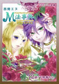 M法事典『フレイヤ連載』 12話 下界落ち(5)