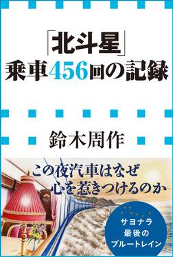 「北斗星」乗車456回の記録(小学館新書)-電子書籍
