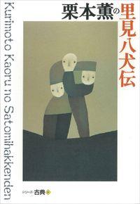 栗本薫の里見八犬伝 シリーズ古典(8)