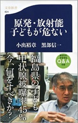 原発・放射能 子どもが危ない-電子書籍