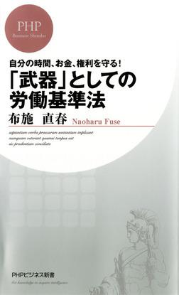 「武器」としての労働基準法 -電子書籍