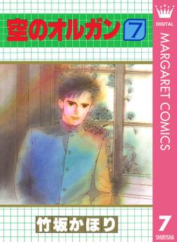 空のオルガン 7-電子書籍