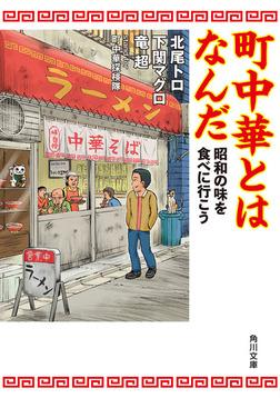 町中華とはなんだ 昭和の味を食べに行こう-電子書籍