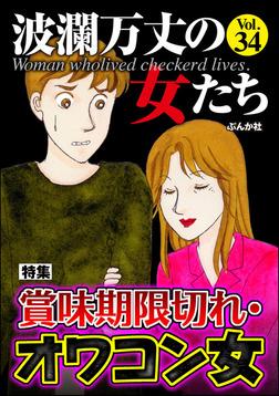 波瀾万丈の女たち賞味期限切れ・オワコン女 Vol.34-電子書籍