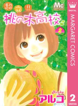 超立!! 桃の木高校 2-電子書籍