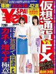 ¥en_SPA! (エン・スパ)2018年夏号 (週刊SPA!増刊)