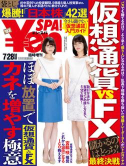 ¥en_SPA! (エン・スパ)2018年夏号 (週刊SPA!増刊)-電子書籍