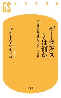 ゲームニクスとは何か 日本発、世界基準のものづくり法則
