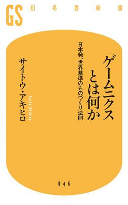 ゲームニクスとは何か 日本発、世界基準のものづくり法則-電子書籍