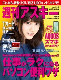週刊アスキーNo.1215(2019年1月29日発行)