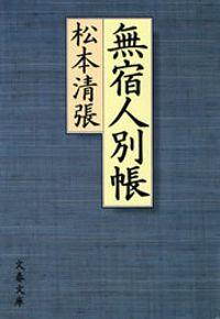無宿人別帳(文春文庫)