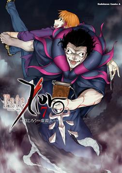 Fate/Zero(7)-電子書籍