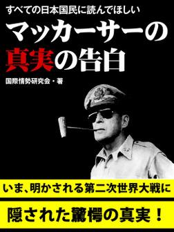 すべての日本国民に読んでほしい マッカーサーの真実の告白-電子書籍