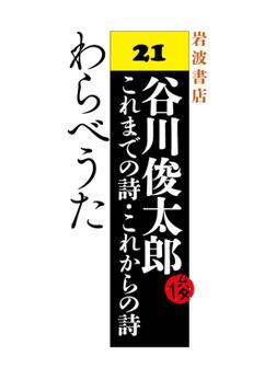 谷川俊太郎~これまでの詩・これからの詩~21 わらべうた-電子書籍
