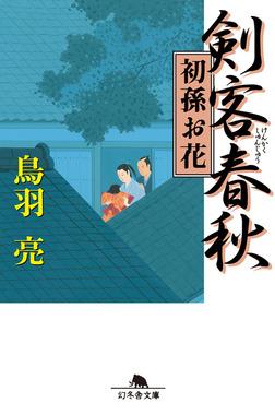 剣客春秋 初孫お花-電子書籍