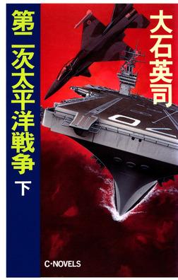 第二次太平洋戦争 下-電子書籍