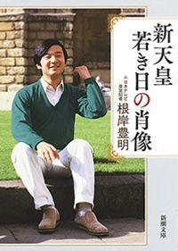 新天皇 若き日の肖像(新潮文庫)
