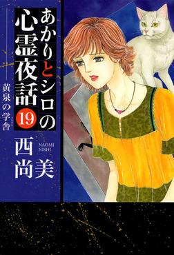 あかりとシロの心霊夜話(19)-電子書籍
