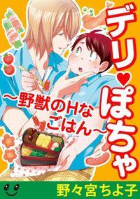 デリぽちゃ~野獣のHなごはん~(4) お菓子より甘いキスを