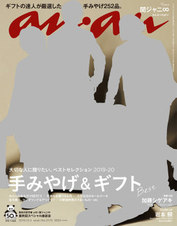 anan(アンアン) 2019年 12月4日号 No.2178 [手みやげ&ギフトBest]-電子書籍