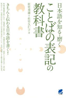 日本語を知る・磨く ことばの表記の教科書-電子書籍