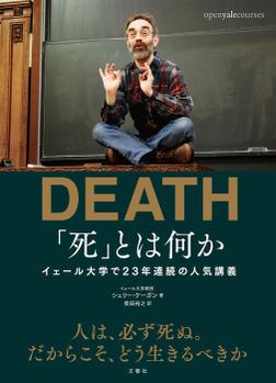 「死」とは何か? イェール大学で23年連続の人気講義-電子書籍