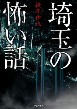 埼玉の怖い話-電子書籍