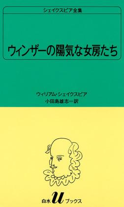 シェイクスピア全集 ウィンザーの陽気な女房たち-電子書籍
