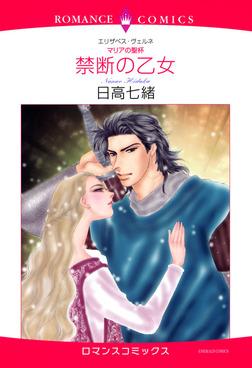 禁断の乙女~マリアの聖杯1~-電子書籍