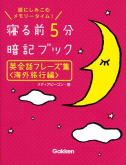 英会話フレーズ集<海外旅行編>-電子書籍