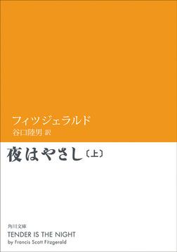 夜はやさし(上)-電子書籍