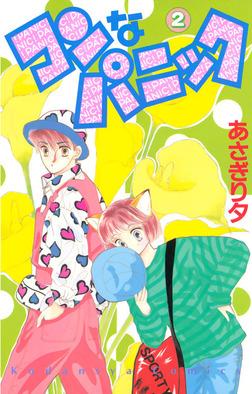 コンなパニック(2)-電子書籍