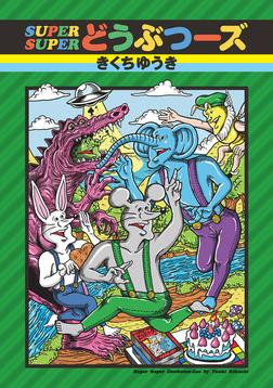 SUPER SUPERどうぶつーズ-電子書籍