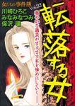 女たちの事件簿Vol.22~転落する女~ 1巻