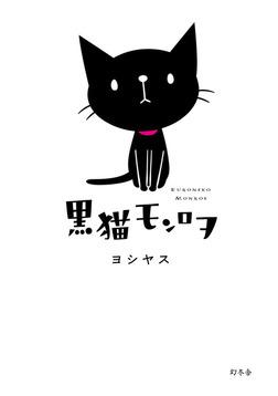 黒猫モンロヲ-電子書籍