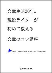 文章生活20年。現役ライターが初めて教える文章のコツ講座?NPO法人日本独立作家同盟 第二回セミナー〈古田靖 講演録〉
